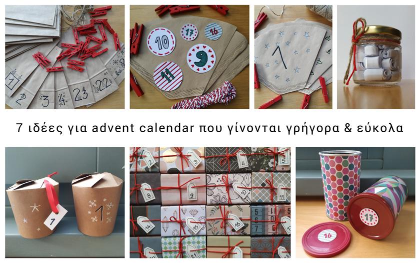 7 ιδέες για advent calendar