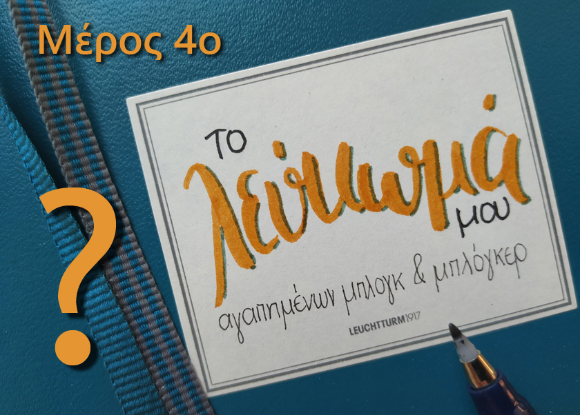 λεύκωμα με αγαπημένα blog & blogger - μέρος 4ο