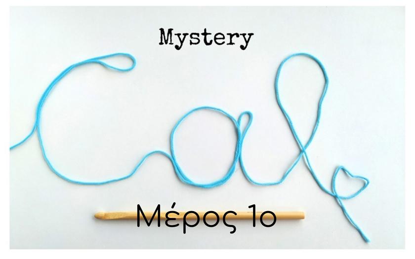 mystery cal - μέρος 1ο