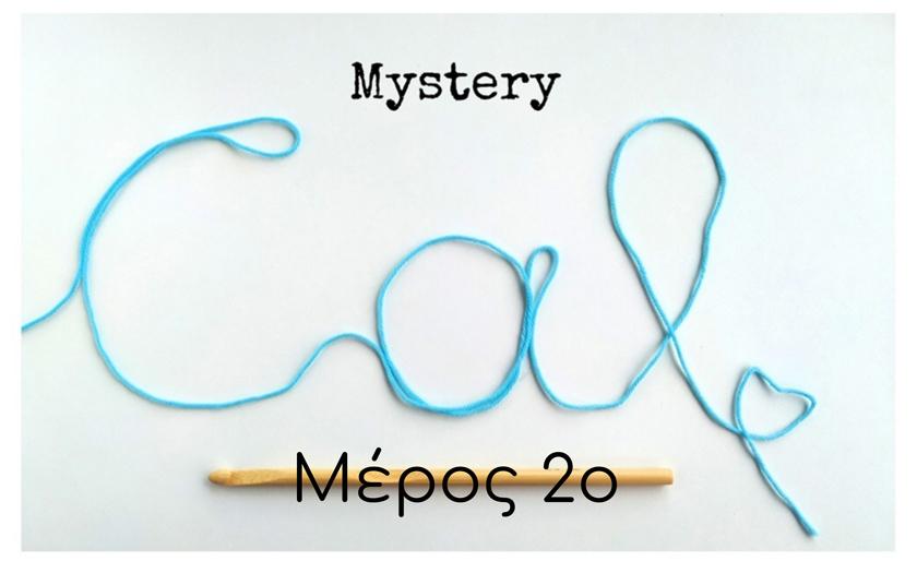 mystery cal - μέρος 2ο